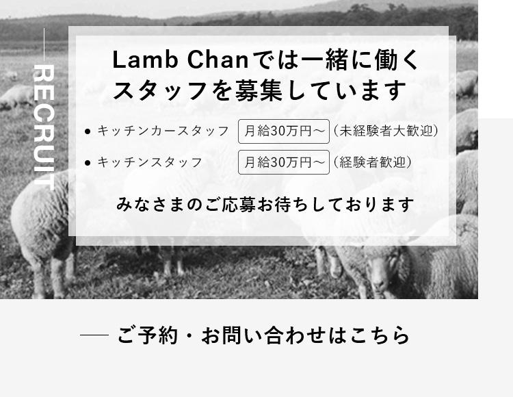 Lam CHANでは一緒に働くスタッフを募集しています